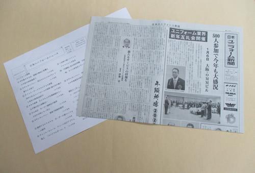 写真:情報提供(ユニフォーム新聞、ユニフォームニュース)